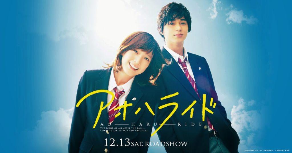 Ao Haru Ride Movie Visual_Haruhichan.com_