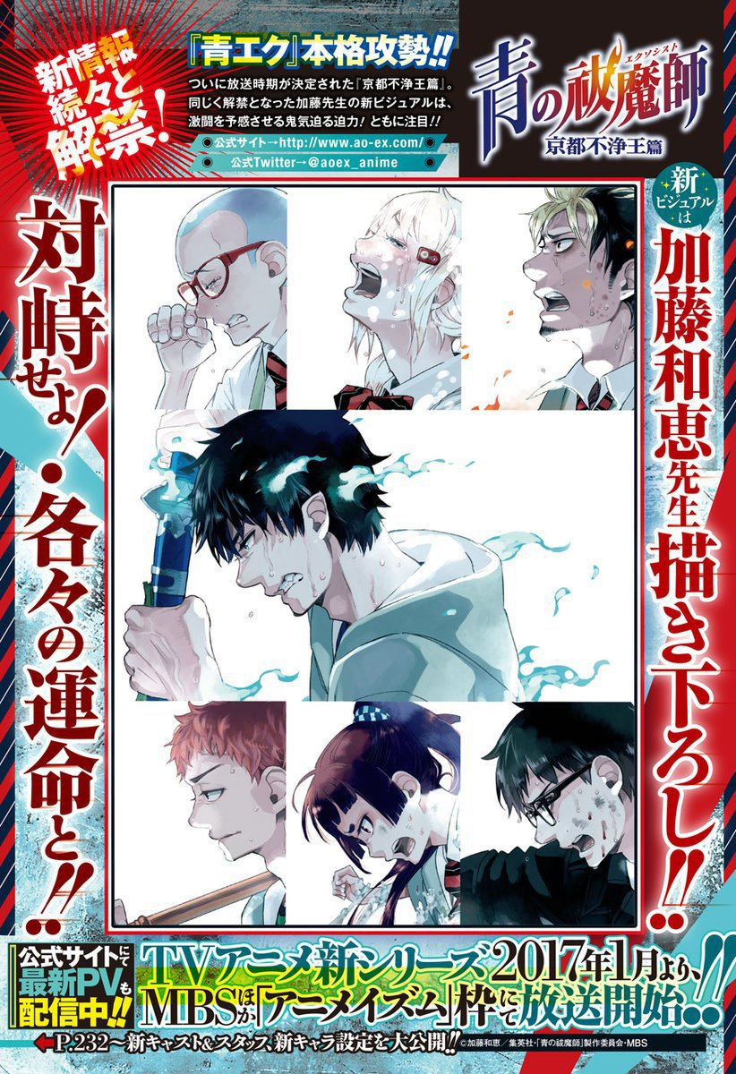 ao-no-exorcist-kyoto-impure-king-arc-anime-visual-02