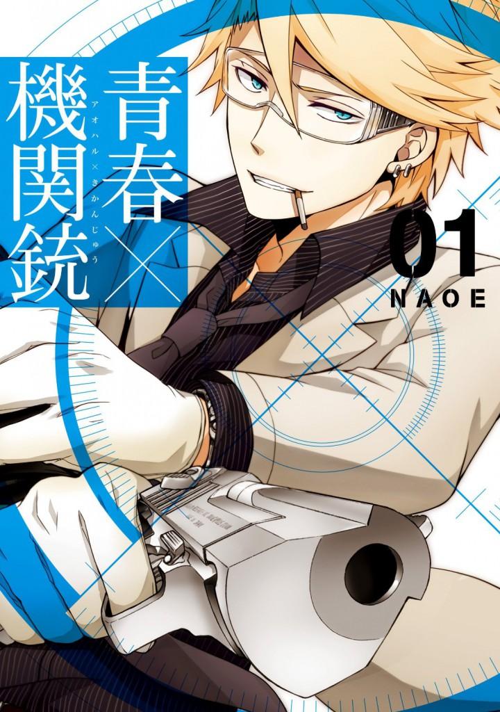 Aoharu x Kikanjuu Manga Volume 1