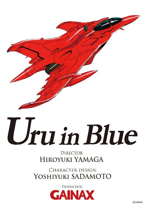 Aoki Uru_Haruhichan.com-Film-Poster