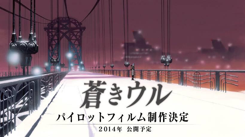 Aoki Uru_Haruhichan.com--Overture-Visual