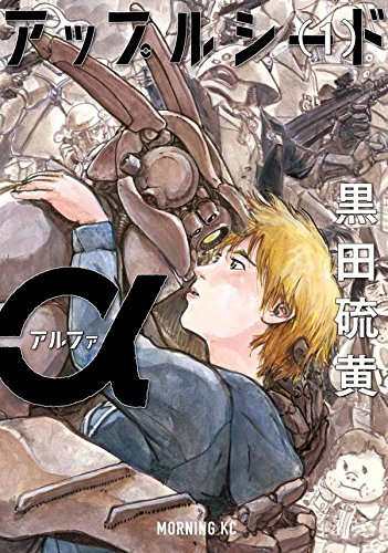 Appleseed Alpha Manga Volume 1_Haruhichan.com_