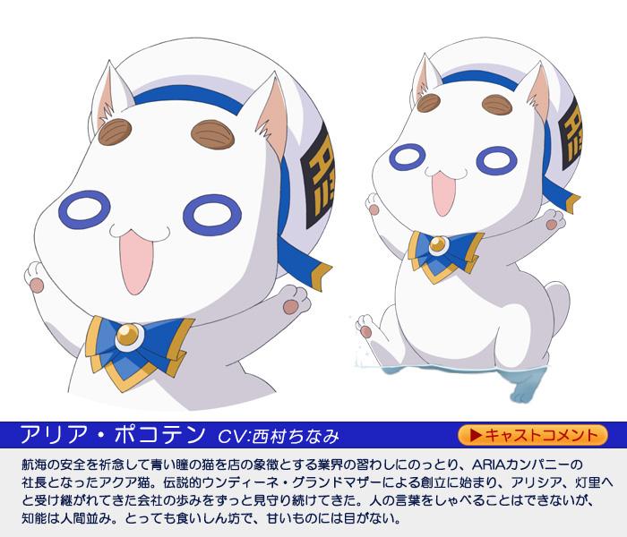 Aria-the-Avvenire-Character-Design-President-Aria