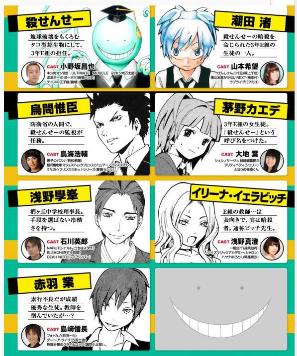 Assassination Classroom Ansatsu Kyoushitsu Anime Series Cast