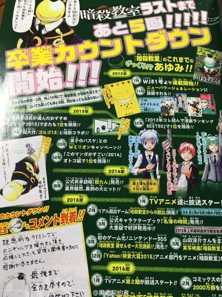Assassination Classroom Manga to End in 5 Chapters
