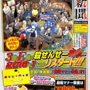 Assassination-Classroom-Season-2-January Air Date