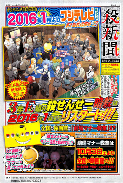 Assassination-Classroom-Second Season January-Air-Date