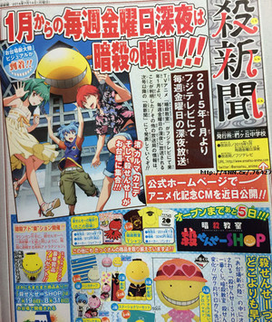 Assassination Classroom TV Anime Due in January 2015