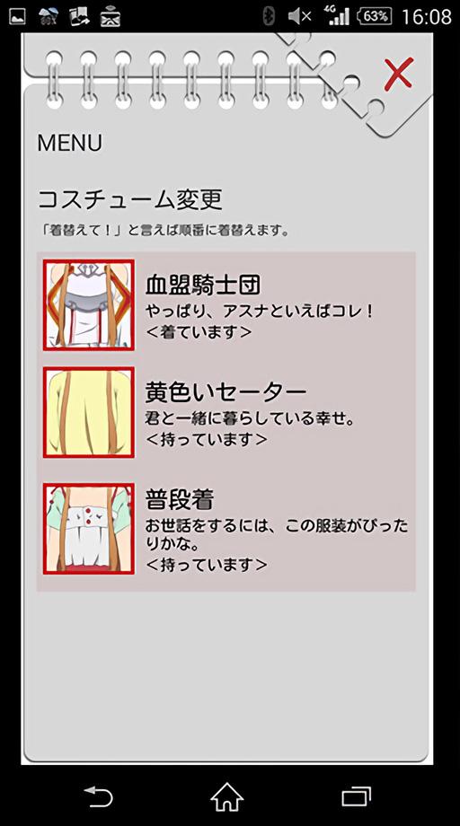 Asuna-Alarm-Application-Image-5