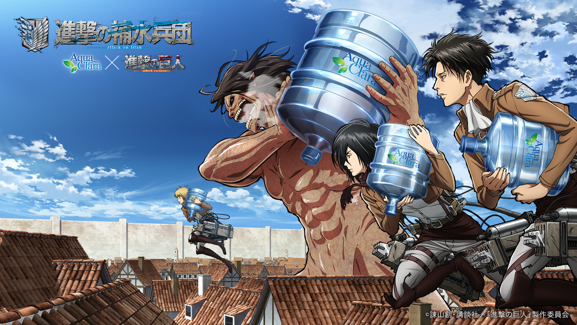 Attack on Aqua Clara haruhichan.com Attack on Titan Shingeki no Kyojin aqua clara visual