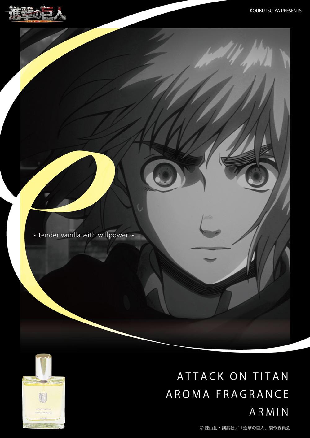 Attack-on-Titan-Aroma-Fragrance-Armin