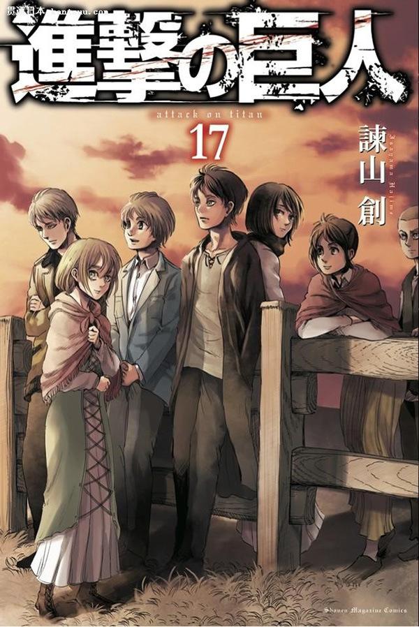 Attack-on-Titan-Manga-Volume-17-Cover