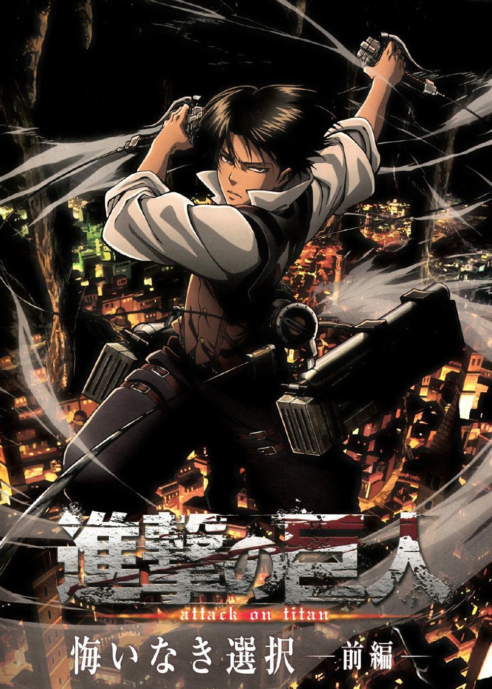 Attack-on-Titan-No-Regrets_Haruhichan.com-OVA-Visual