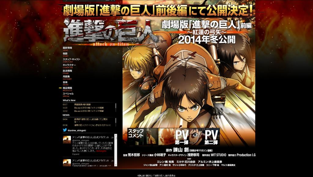 Attack on Titan Shingeki no Kyojin movie