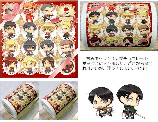 Attack on Titan Valentine cake rolls 2