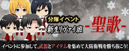 Attack on Titan Wings of Counterattack Christmas Event haruhichan.com Shingeki no Kyojin Wings of Counterattack Christmas Event 1