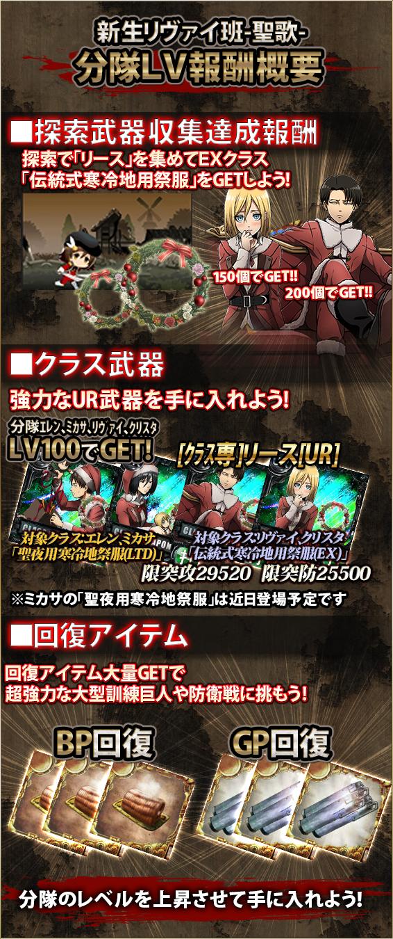Attack on Titan Wings of Counterattack Christmas Event haruhichan.com Shingeki no Kyojin Wings of Counterattack Christmas Event 3
