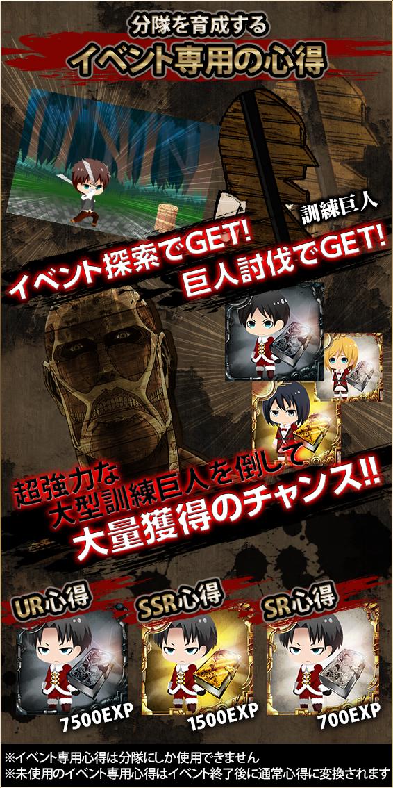 Attack on Titan Wings of Counterattack Christmas Event haruhichan.com Shingeki no Kyojin Wings of Counterattack Christmas Event 4