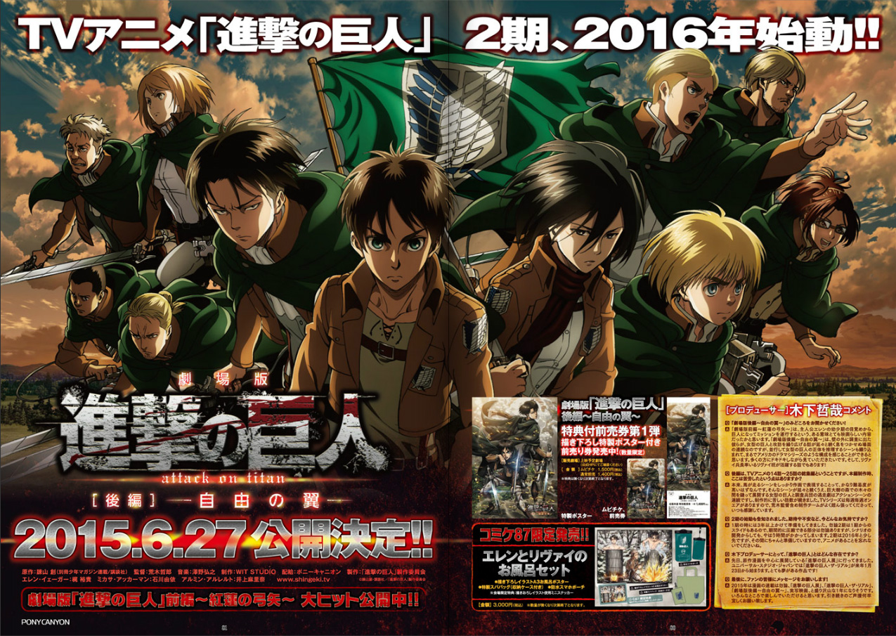 Attack on Titan_Haruhichan.com 2nd Season Visual