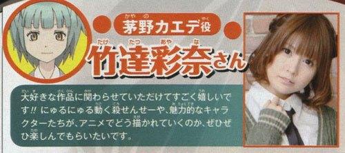 Ayana Taketatsu Assassination-Classroom-Cast-Kaede-Kayano