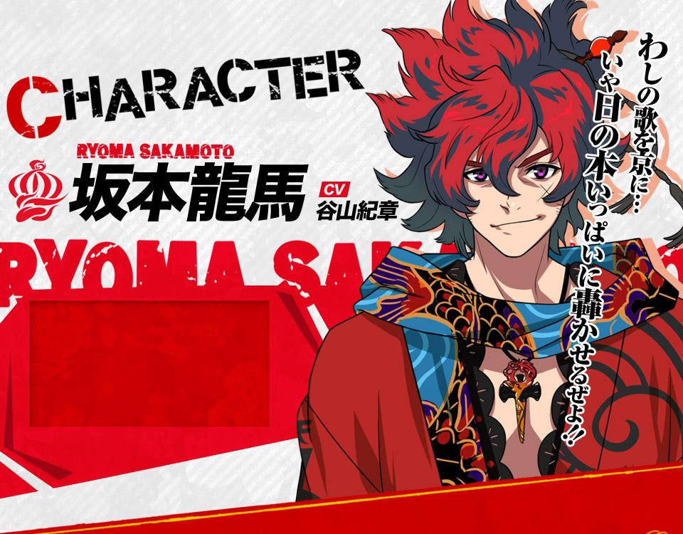 Bakumatsu rock Ryoma Sakamoto