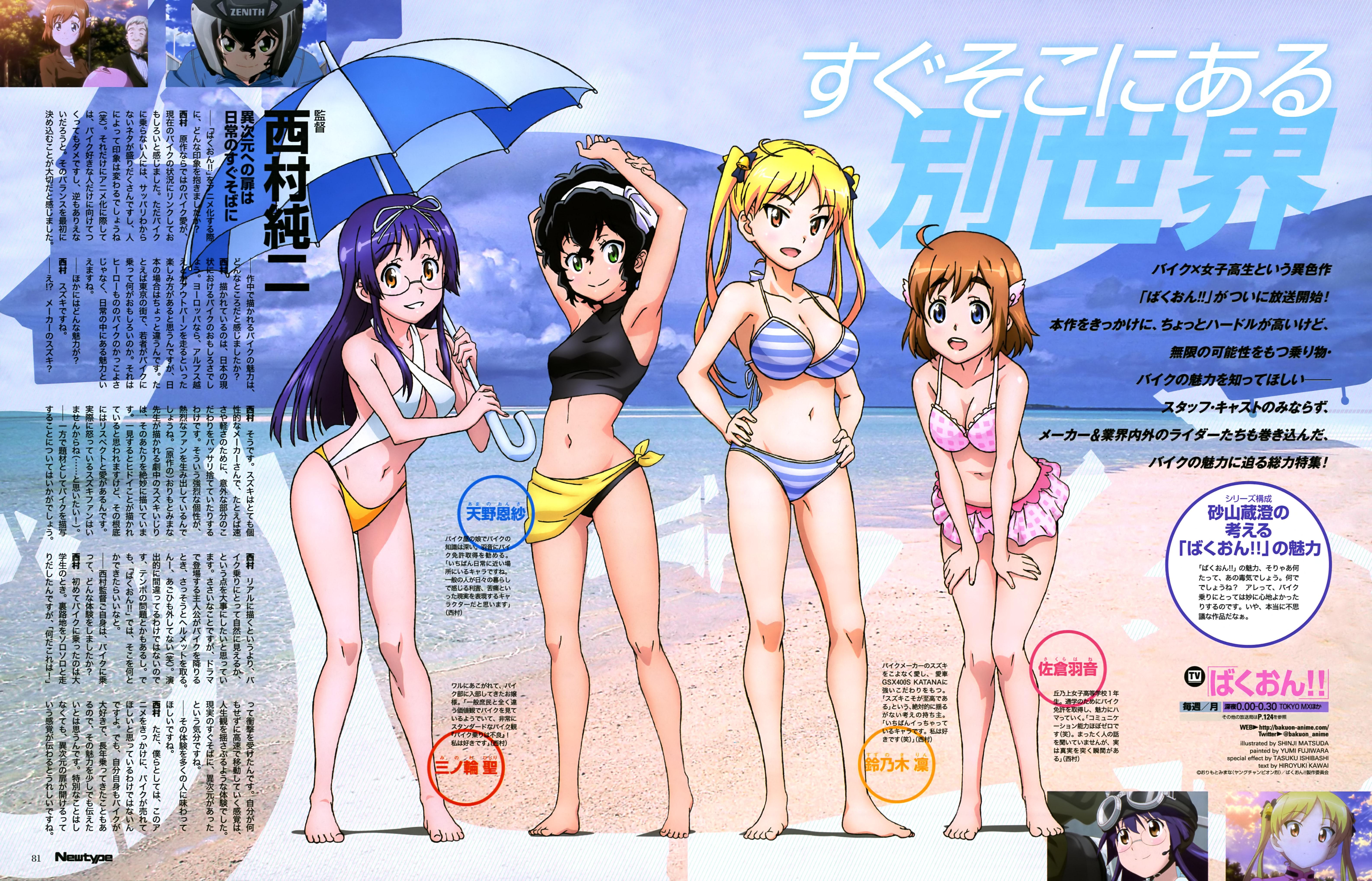 Bakuon!! Girls Prepare for the Beach in New Visual
