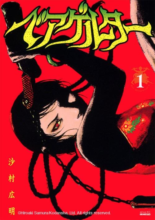 Beagerutaa Manga Volume 1_Haruhichan.com_
