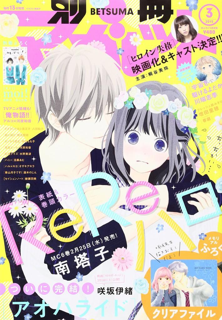 Bessatsu Margaret Magazine March 2015 Issue 2_Haruhichan.com_