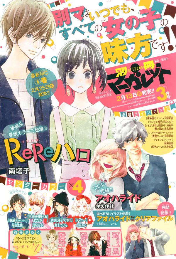 Bessatsu Margaret Magazine March 2015 Issue_Haruhichan.com_