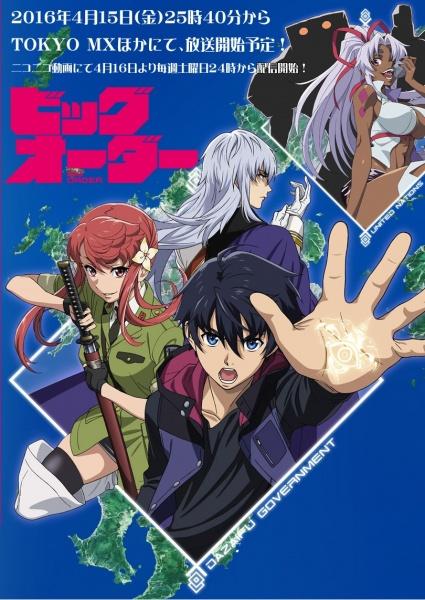 Big Order anime Key Visual