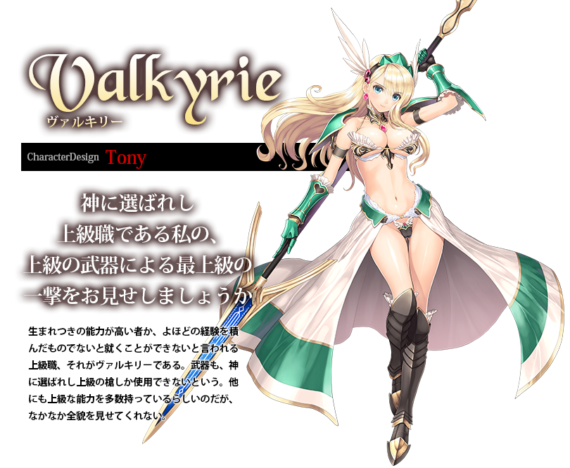 Bikini Warriors TV Anime character design valkyrie