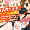 Birthday Event for K-on!'s Yui Hirasawa Announced