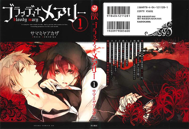 Bloody Mary Manga Volume 1_Haruhichan.com_