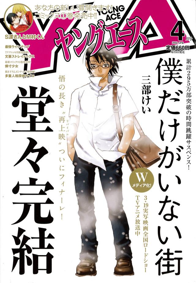 Boku dake ga Inai Machi Manga Gets Spinoff in June