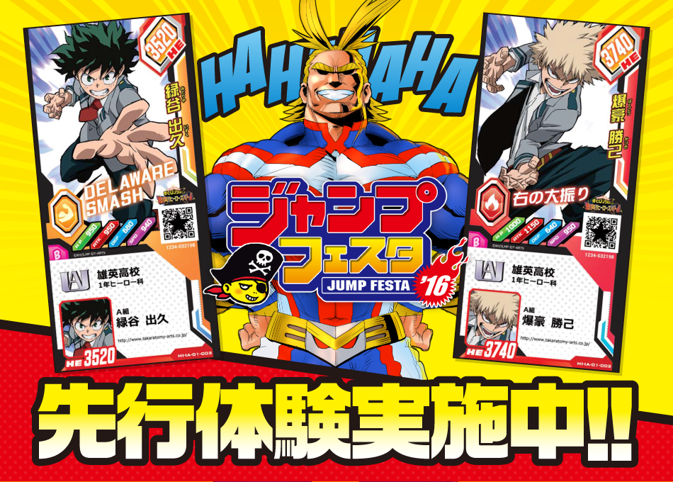Boku no Hero Academia Arcade Game to Launch in Japan This April 2