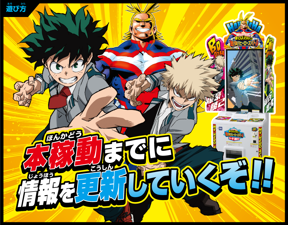 Boku no Hero Academia Arcade Game to Launch in Japan This April