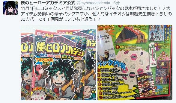 Boku no Hero Academia TV Anime Announcement Leaked 2