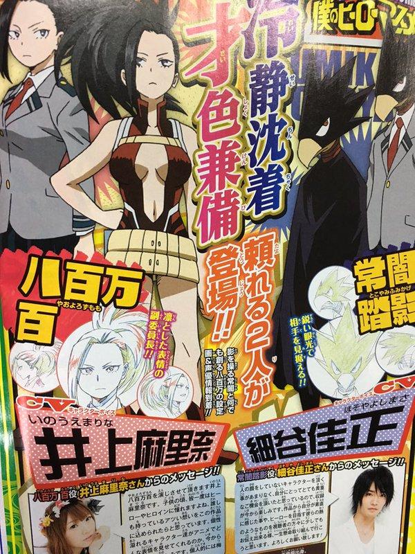 Boku no Hero Academia to Cast Marina Inoue & Yoshimasa Hosoya