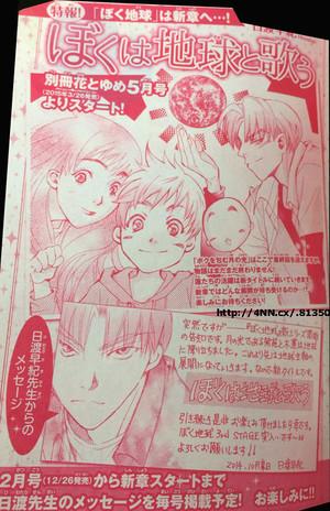 Boku o Tsutsumu Tsuki no Hikari-Announcement_Haruhichan.com_