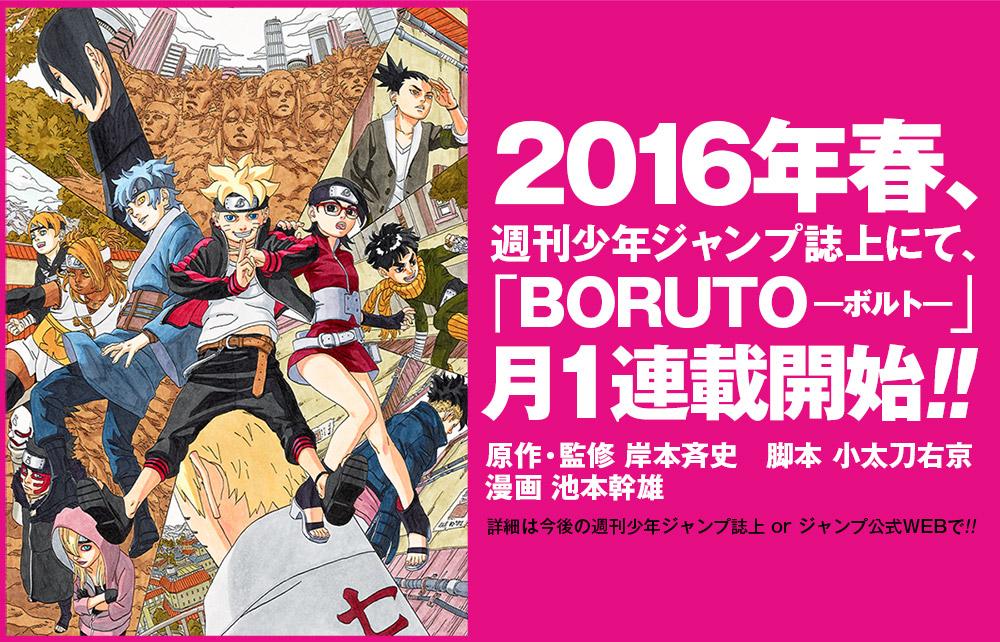 Boruto Manga Announced for Spring 2016