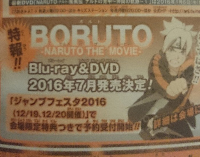Boruto-Naruto-the-Movie-Blu-Ray-DVD-Release-Window (2)