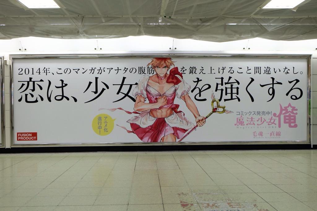 Boys-Love-Manga-Mahou-Shoujo-Ore-Anime-Adaptation-Announced