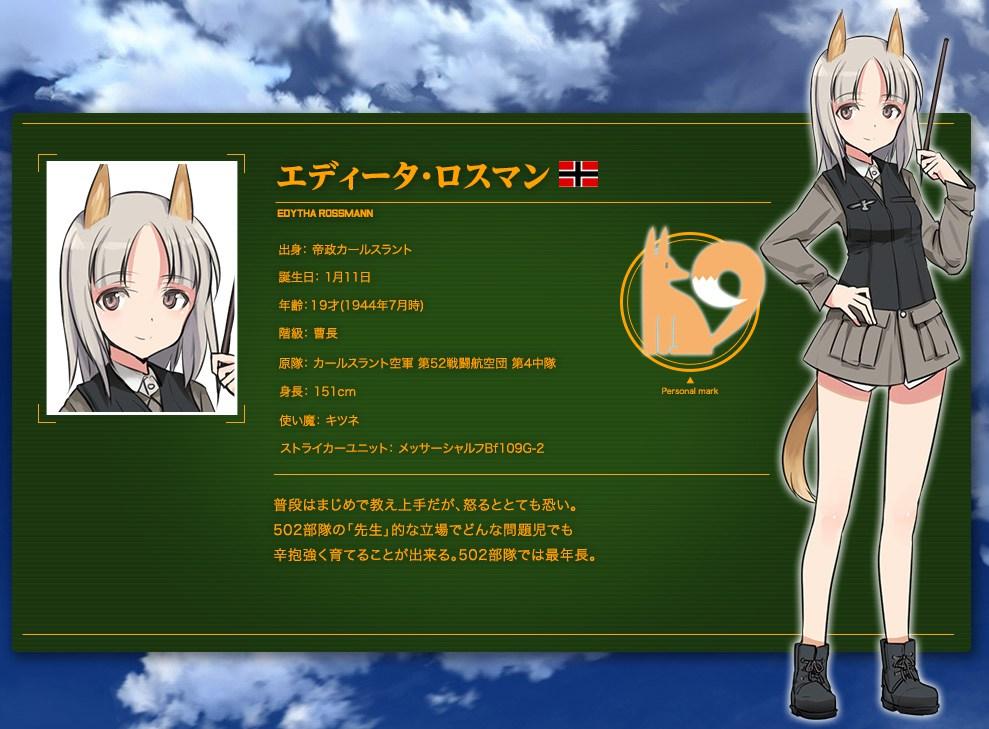 Brave-Witches-Anime-Designs-Edytha-Rossmann