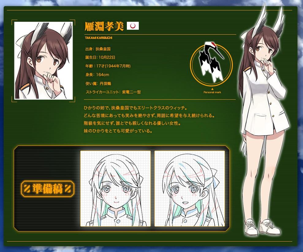 Brave-Witches-Anime-Designs-Takami-Karibuchi