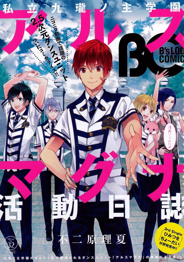 B's-LOG COMIC Sept 2015 Issue