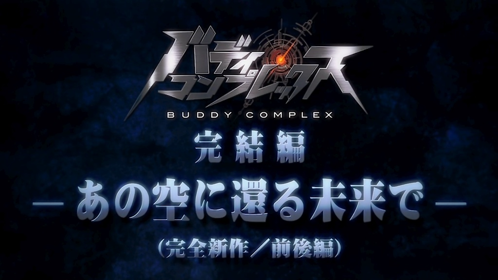 Buddy Complex Final Chapter announced