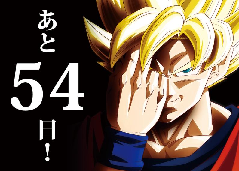 Bulma's Blog Promotes the Dragon Ball Z 2015 Movie with a Countdown haruhichan.com Dragon Ball Z Movie 15 Fukkatsu no F countdown 54