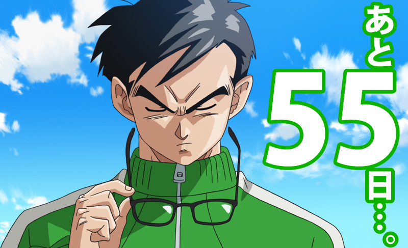 Bulma's Blog Promotes the Dragon Ball Z 2015 Movie with a Countdown haruhichan.com Dragon Ball Z Movie 15 Fukkatsu no F countdown 55