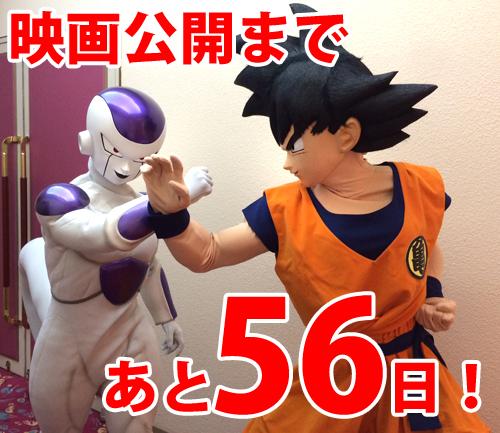 Bulma's Blog Promotes the Dragon Ball Z 2015 Movie with a Countdown haruhichan.com Dragon Ball Z Movie 15 Fukkatsu no F countdown 56