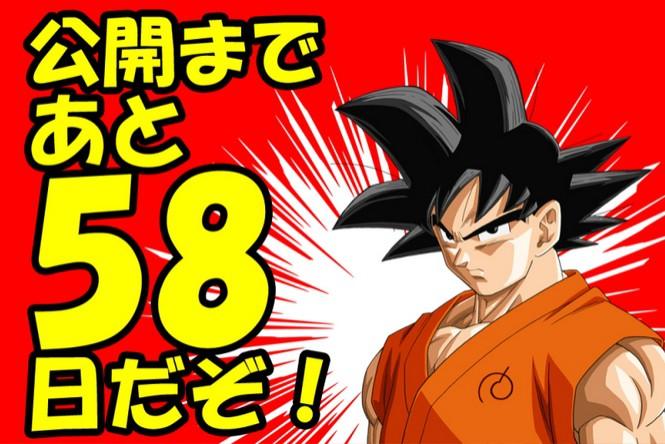 Bulma's Blog Promotes the Dragon Ball Z 2015 Movie with a Countdown haruhichan.com Dragon Ball Z Movie 15 Fukkatsu no F countdown 58